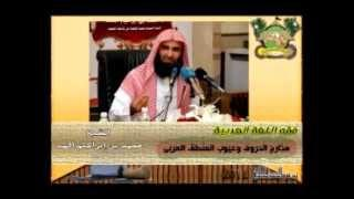 فقه اللغة العربية 15 : مخارج الحروف وعيوب المنطق العربي