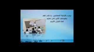 برنامج مبين لتعليم اللغة العربية و العلوم الشرعية