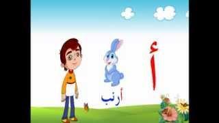 تعليم الحروف العربية للاطفال حرف الألف - برنامج ميزو والحروف