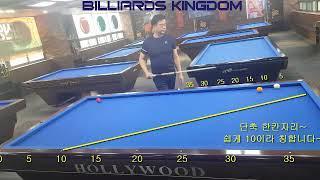 Billiards Kingdom Three Cushion Tutorial Basic _ Lesson 9