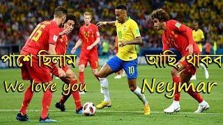 Brazil vs Belgium Bangla Funny Dubbing  Best Bangla Dub