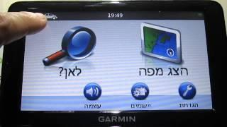 (www.bestrent.co.il) GARMIN GPS סרטון הדרכה 3/3