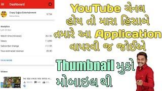 YouTube Creator Studio Tutorial In Gujarati || How To Add Thumbnail in Youtube Video in Gujarati