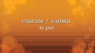 Learn Bulgarian: Top 100 Bulgarian Verbs (Part 7)