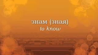 Learn Bulgarian: Top 100 Bulgarian Verbs (Part 3)