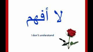 تعليم العربية بالصوت والصورة الدرس الأول Learning Arabic Audio&Video Lesson1
