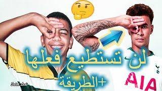 HOW TO DO THE DELE ALLI CHALLENGE TUTORIAL  (تعلم حركة اليد للاعب ديل  علي( اسهل طريقة