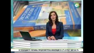 Единую концепцию истории в России начнут преподавать без учебника