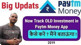 Big Update | Now Track OLD Investment in Paytm Money App | Full Tutorial in Hindi