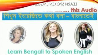 Spoken English Tutorial In Bengali - Rapid X Spoken English In Bengali