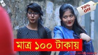 মাত্র ১০০টাকায় (শুধু মাত্র কোম্পানির প্রচারের জন্য ) | Bangla New Funny Video 2016  | Bangla New Fun