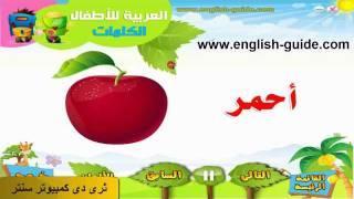 تعليم العربية للأطفال - تعليم الألوان.flv