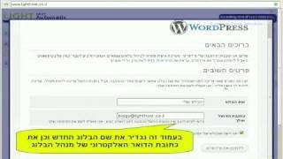 התקנת וורדפרס בעברית