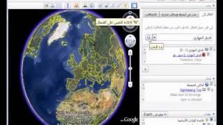 How To Use Google Earth Part 3 Of 3 - Arabic.wmv