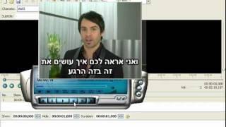 מדריך 64 SubtitleWorkshop: כתוביות בעברית