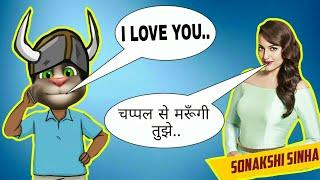 Sonakshi Sinha & Talking Tom Funny Videos / Funny Call