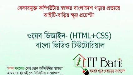 Using External Css- Web Design Bangla Video Tutorial (part 20)