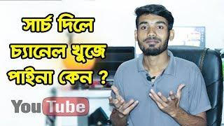 Rank YouTube Chanel First page easily Bangla Tutorial // TUBER BiPU