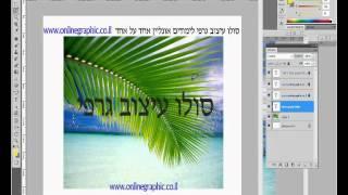 אילוסטרייטור להורדה,אילוסטרייטור עברית