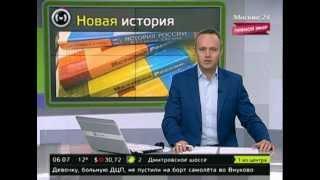 Единый учебник истории России появится через год