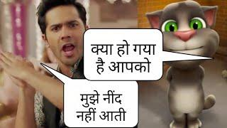 Talking tom vs वरुण धवन funny call|talking tom comedy |talking tom funny video