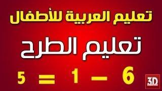 تعليم اللغة العربية للاطفال - تعليم الاطفال الطرح