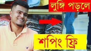 New Bangla Funny Video | ফ্রি এর উপর ফ্রি | Bangla Fun Episode 35 | Mojar Tv