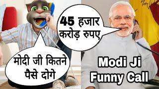 Talking tom & narendra modi ji funny call / talking tom new comedy videos 2018
