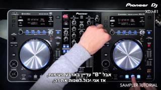 Pioneer XDJ-R1 Sampler Tutorial - Hebrew Subtitles
