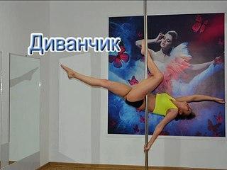 Pole Dance Tutorial # 3: Sofa