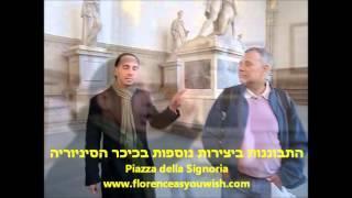 סיור בפירנצה בעברית - עם המדריך המקומי ליאור אביב