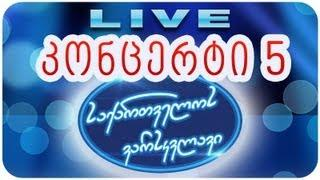 საქართველოს ვარსკვლავი 2013 - მეხუთე LIVE კონცერტი - 20/05/2013