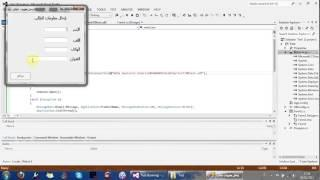 C# Arabic Tutorial Part3 , Insert Data Into Data Base