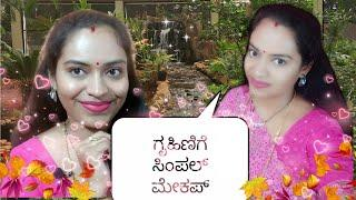 ಗೃಹಿಣಿಯರಿಗೆ ಸಿಂಪಲ್ ಮೇಕಪ್ /step by step simple makeup tutorial for beginners /makeup in kannada