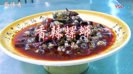 [Chinese dishes] Spicy snails detailed production tutorial spicy refreshing is fun