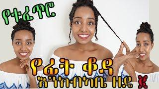 Natural skin care | Habesha skin care tutorial | Ethiopian Beauty