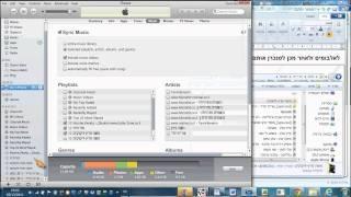 מדריך להעברת שירים מהאייטונס לאייפון ITunes Sync