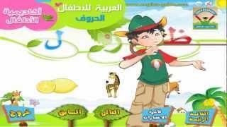 برنامج تعليم العربية للاطفال اختبارات القدرات
