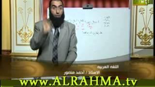 البرامج التعليمية   اللغة العربية   الثانوية العامة   الاستاذ احمد منصور   24 4 2014 الجزء الثانى