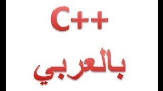 محاضرات باللغة العربية لتعليم البرمجة C++ Tutorials In Arabic