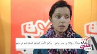 مونيكا بريزاكايرو، مدير البرامج، برنامج الأمم المتحدة للمتطوعين - مصر | صوت الشباب العربي