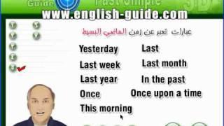 تعليم اللغة الانجليزية قواعد - زمن الماضي البسيط