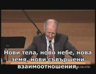 John Piper - Eternal Life - Bulgarian Subs