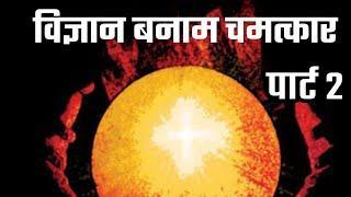 विज्ञान बनाम चमत्कार पार्ट 2/ Science versus miracle part 2/ hindi tutorial