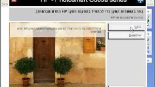 התקנת מדפסת HP Photosmart ברשת אלחוטית