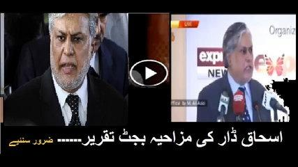 Funny Budget Speech 2016 by Finance Minister Ishaq Dar