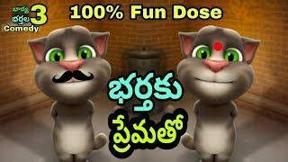 ||Bhartaku Prematho|| Trending Funny Videos by Talking Tom Created by TeluguMitrudu