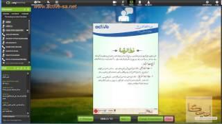 الدرس السادس : دورة تعليم الخط العربي | Active Academy