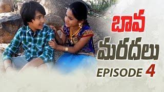 Bava Maradhalu Episode 4 II Telugu Funny Videos II Yodha Kandrathi
