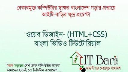 Using Internal css-Web Design Bangla Video Tutorial (part 19)